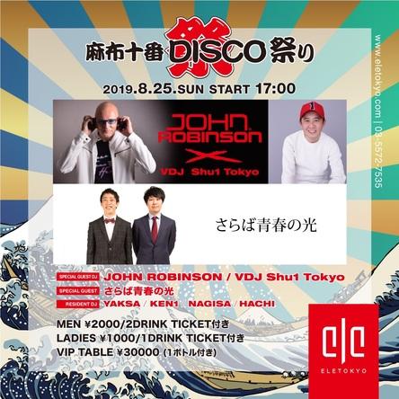 8/25(日)「さらば青春の光」「ジョン・ロビンソン」「VDJ  Shu1 Tokyo」出演!『麻布十番DISCO祭り』@ELETOKYO (1)