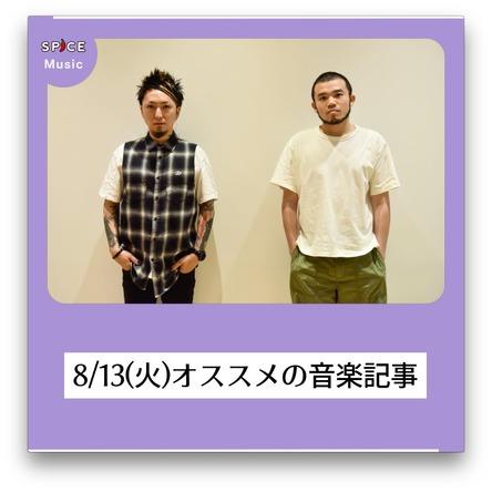 【昨日のニュースを振り返り】8/13(火)オススメ音楽記事