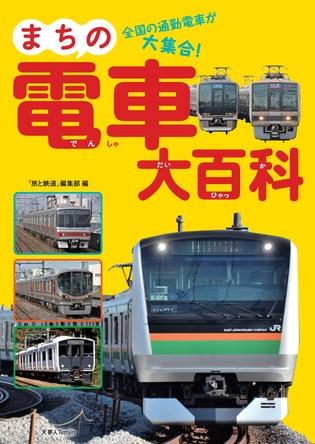 全国を走る通勤電車が大集合! カラフルな電車の写真を満載した『まちの電車大百科』刊行 (1)