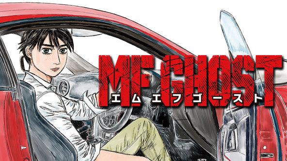 『頭文字D』に続く新公道最速伝説!「ヤングマガジン」の人気連載『MFゴースト』(しげの秀一)が、コミックDAYSで8月14日より再連載開始! (1)