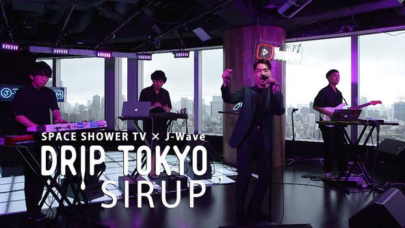 スペシャ×J-WAVEの公開収録企画「DRIP TOKYO」より、 注目のシンガーソングライター・SIRUPのライブ映像を公開!
