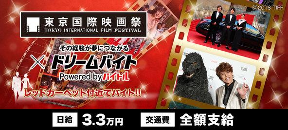 レッドカーペットの最前線へ!東京国際映画祭の運営をサポートできるアルバイトを大募集! (1)