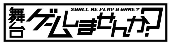 全世界大ヒットの人気ゲームを通して青春を描く、舞台『ゲームしませんか?』 追加キャストに前田隆太朗、佐古井隆之が決定 (C)舞台「ゲームしませんか?」製作委員会