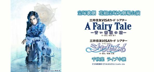 宝塚歌劇 花組宝塚大劇場公演『A Fairy Tale -青い薔薇の精-』『シャルム!』