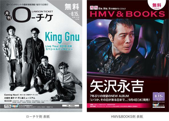 【本日発行】フリーペーパー『月刊ローチケ/月刊HMV&BOOKS』8月号の表紙・巻頭特集は「King Gnu」&「矢沢永吉」が登場! (1)