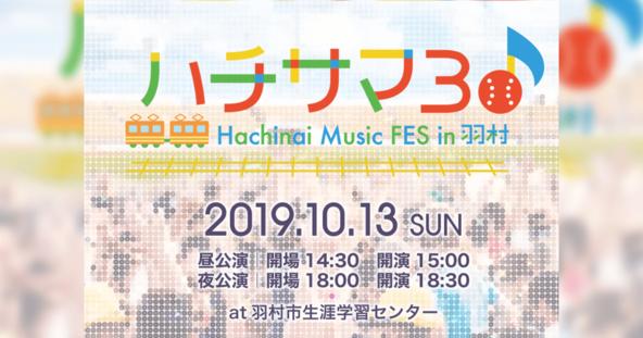 """『八月のシンデレラナイン』3rd LIVE """"ハチサマ3 Hachinai Music FES in 羽村""""10月13日(日)に開催決定、追加キャスト情報も公開! (1)"""