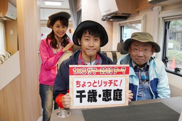 〈1×8サマー2019 in 千歳・恵庭(2)〉YOYO'S(大泉洋・木村洋二)、大家彩香(STVアナウンサー) (c)STV