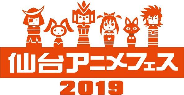 『仙台アニメフェス2019』ロゴ