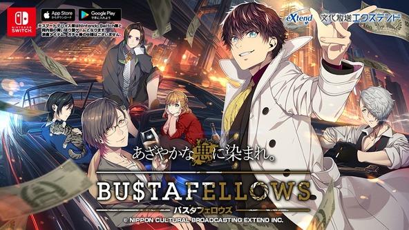 『BUSTAFELLOWS(バスタフェロウズ)』キービジュアル (C)NIPPON CULTURAL BROADCASTING EXTEND INC.