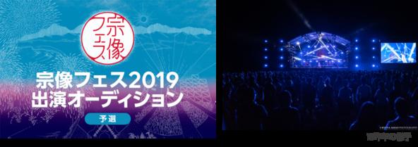 野外音楽フェス「宗像フェス2019」出演オーディション開催! (1)
