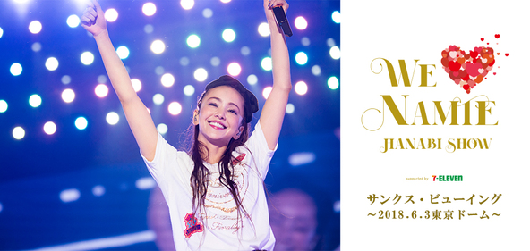 安室奈美恵、引退日の9.16に東京ドームライブ最終公演を全国各地の映画館で上映!『WE LOVE NAMIE HANABI SHOW』も再び開催