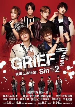 米原幸佑、加藤良輔出演『GRIEF7』Sin#2のメインビジュアルが解禁 追加キャストも発表 (C)2019CLIE/G7