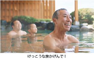 柳葉敏郎が「ちょっといい温泉旅を…」と温泉、卓球、バイキング、カラオケなどを堪能!「伊東園ホテルズ」新CM