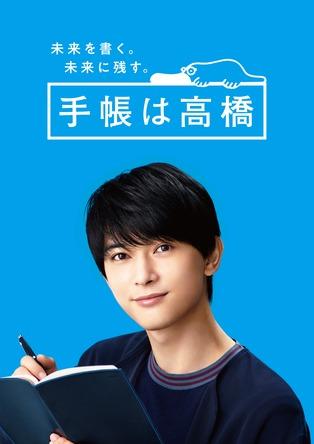 俳優・吉沢亮が「手帳は高橋」イメージキャラクターに就任