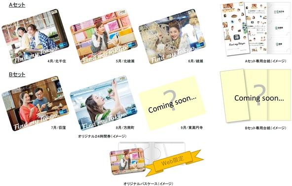 石原さとみさんオリジナル24時間券6種類を発売します!! (1)