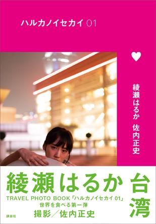 写真家・佐内正史氏によるLUMIX S1Rのインプレッションを公開!LUMIX Sシリーズで全編撮り下ろした、女優・綾瀬はるかの写真集「ハルカノイセカイ」第1弾は8月26日発売!