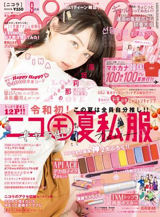 冷え切った日韓関係を救うか? 中学生の韓国ブーム継続中で、『ニコラ』9月号も売行き絶好調! (1)