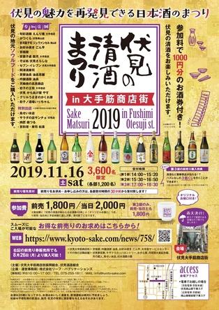 伏見が一体となって楽しむ日本酒の祭典『伏見の清酒まつりin大手筋商店街2019』が今年も開催
