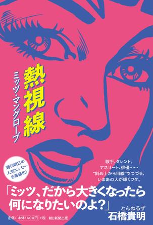 """ミッツ・マングローブ """"斜め上から目線""""のアイドル論『熱視線』が発売!! (1)"""