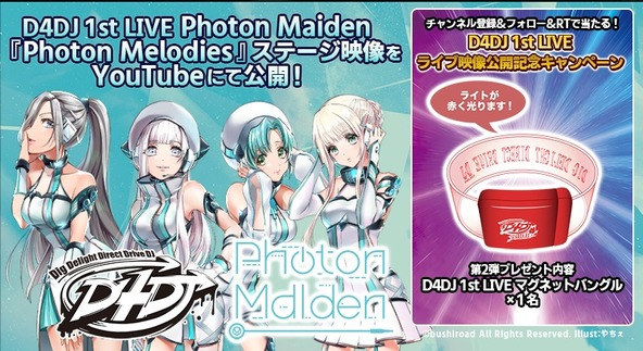 「D4DJ 1st LIVE -Day1-&-Day2-」よりPhoton Maiden 『Photon Melodies』ステージ映像公開  illust: やちぇ(C)bushiroad All Rights Reserved.