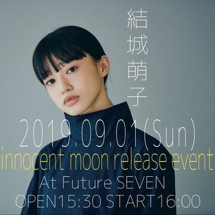 結城萌子メジャーデビューシングルEP『innocent moon』イベントフライヤー
