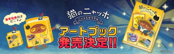 『猫のニャッホ』初の書籍化!ファン待望の「猫のニャッホ アートブック」発売決定! (1)