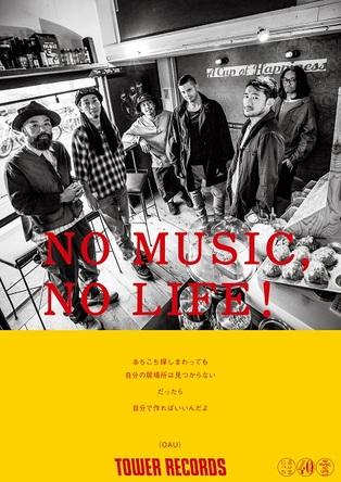 「NO MUSIC, NO LIFE.」ポスター意見広告シリーズ   OAU & カネコアヤノ が初登場! (1)