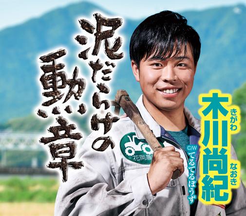 歌も直球勝負で挑む、元高校球児で『農家出身』の演歌歌手・木川尚紀メジャーデビュー!