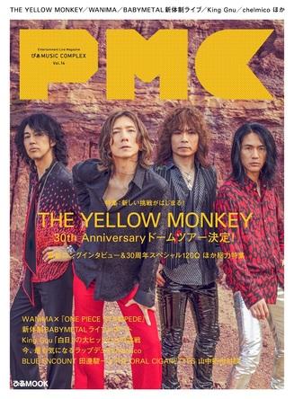 THE YELLOW MONKEYのライブの真髄に迫る総力特集『 ぴあMUSIC COMPLEX Vol.14 』本日発売! (1)