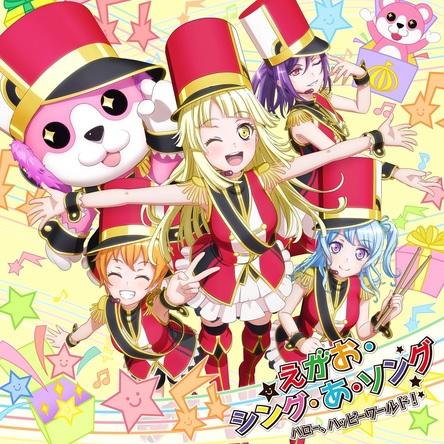 ハロー、ハッピーワールド!5th Single「えがお・シング・あ・ソング」本日発売! (1)  (C)BanG Dream! Project (C)BanG Dream! FILM LIVE Project (C)Craft Egg Inc. (C)bushiroad All Rights Reserved.