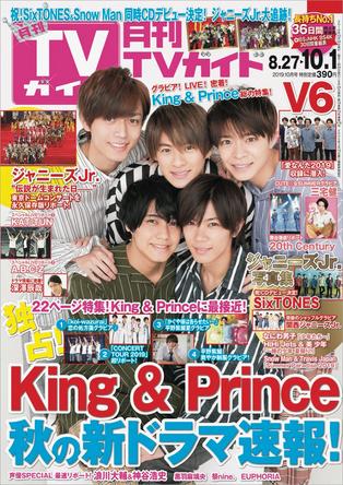 King & Princeが恋のお悩みを診察!  ライブのお悩みは嵐・松本潤が解決!?「後輩のことをこんなに見てくれてうれしい」 (1)