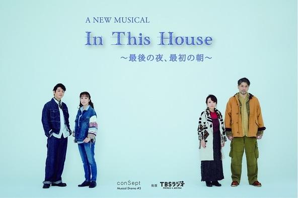 岸祐二、入絵加奈子、綿引さやか、川原一馬が出演 ミュージカル『In This House~最後の夜、最初の朝~』の上演決定 2019年版新ビジュアルとPVも公開