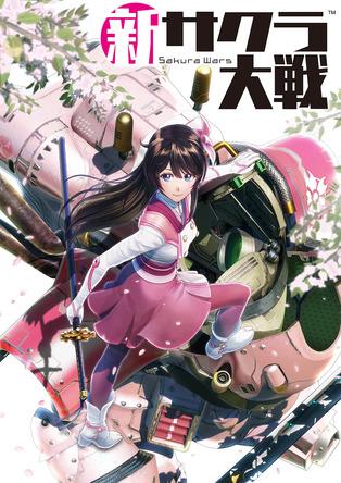 『新サクラ大戦』キービジュアル (C)SEGA