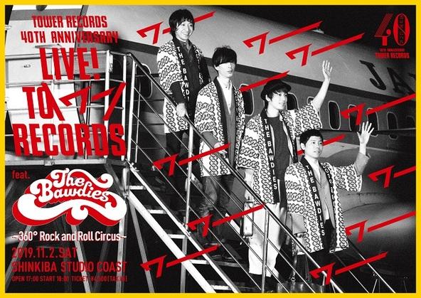 THE BAWDIESがやって来るワー!ワー!ワー!タワレコ40周年記念ライブでキャリア初の360度フロアライブを開催