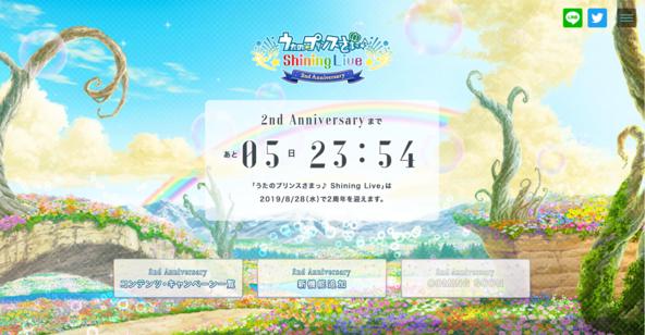 「うたの☆プリンスさまっ♪ Shining Live 2nd Anniversary」特設サイトを公開! (1)