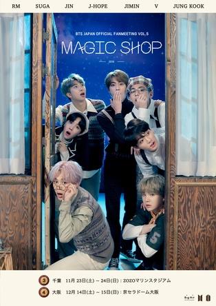 『BTS JAPAN OFFICIAL FANMEETING VOL.5 [ MAGIC SHOP ]』11月23・24日、12月14・15日に開催決定! (1)