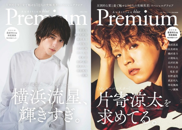 『Audition blue Premium』通常版:横浜流星/セブンネット限定版:片寄涼太