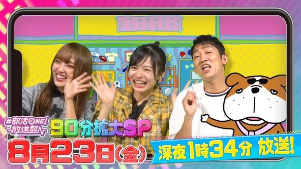 「#部活ONE!放送部」NON STYLE石田さんを迎え90分拡大特番放送決定!