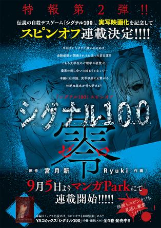 狂気と絶望のデスゲーム漫画「シグナル100」。実写映画化を記念して、スピンオフ連載決定! (1)