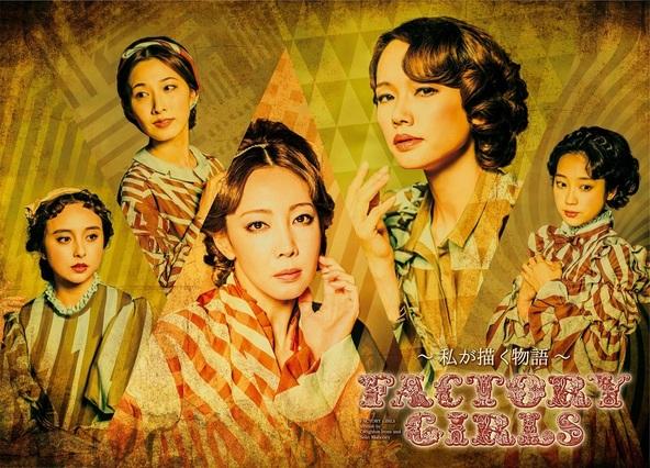 【特集企画】日米合作の画期的プログラムにより誕生する、A New Musical『FACTORY GIRLS~私が描く物語~』The road to the opening<No.1>