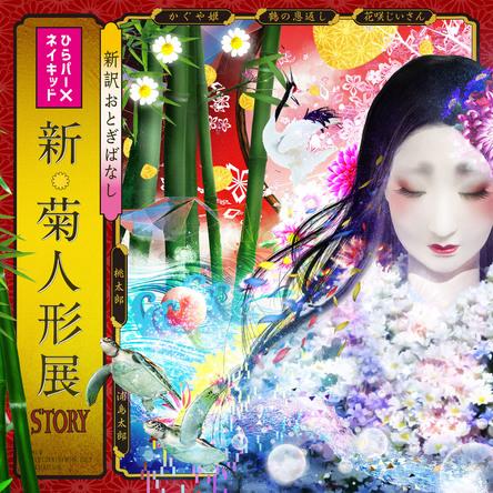 ひらパー×ネイキッド 伝統とデジタル演出がコラボした、新たな菊人形展『新・菊人形展-STORY-』