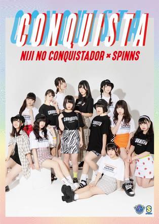 「虹のコンキスタドール」とアパレルブランド「SPINNS」がコラボレーション決定! (1)