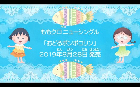 ももクロ、ニューシングル「おどるポンポコリン」予告映像を公開 キートン山田がナレーションを担当 (C)さくらプロダクション / 日本アニメーション