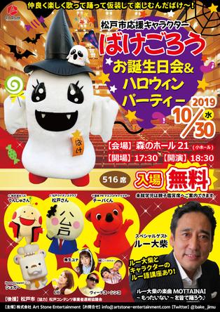 千葉県松戸市応援キャラクター「ばけごろう」お誕生日会&ハロウィンパーティー開催。スペシャルゲストにルー大柴。 (1)
