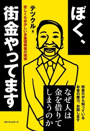 【発売即重版!】謎の街金・テツクルのデビュー本「ぼく、街金やってます」が読まれる理由 (1)