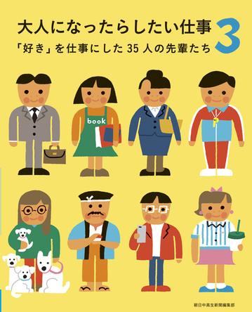 【朝日小学生新聞の新刊】『大人になったらしたい仕事3』  (1)