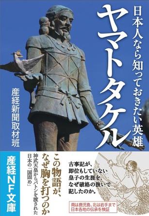 この物語が、なぜ胸を打つのか─。 産経NF文庫「日本人なら知っておきたい英雄 ヤマトタケル」8月26日発売 (1)
