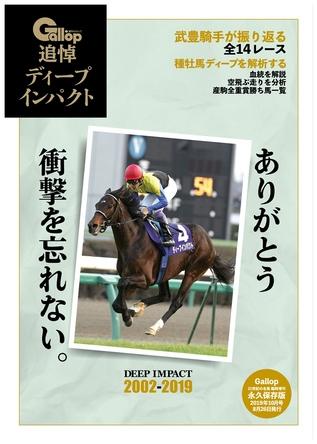 「追悼ディープインパクト」8月26日発売 ギャロップ臨時増刊 現役、種牡馬時代の功績完全網羅 (1)