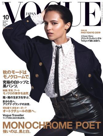 モノクロームの美学を徹底特集。好評企画「Best Buy」「VOGUE TRAVELLER」。別冊付録「VOGUE FASHION'S NIGHT OUT TOKYO 2019」公式ガイドブック。 (1)