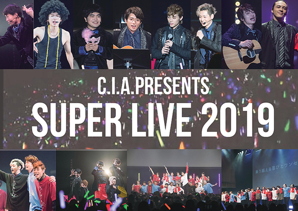 白洲迅、加藤諒、永田崇人ら所属のキューブ若手俳優サポーターズクラブ「C.I.A.」がおくる、『SUPER LIVE 2019』の開催が決定